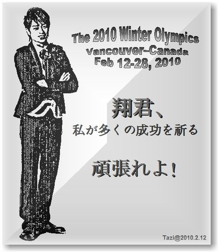 Ganbareyo shokun winter olymp